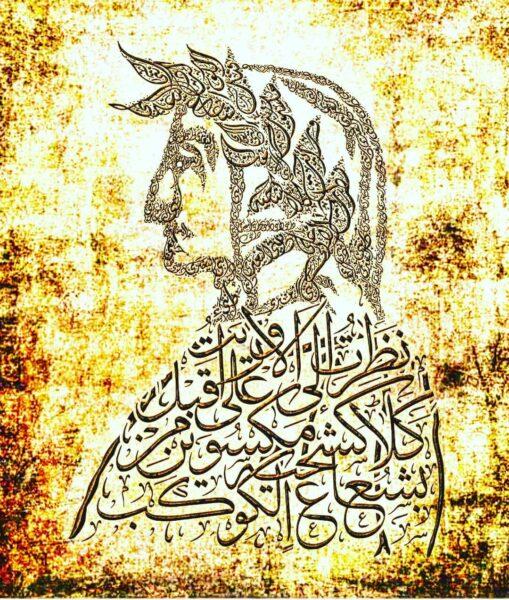 Eyas Alshayeb, opera calligrafica, Centro di cultura italiana Dante Alighieri (Amman)